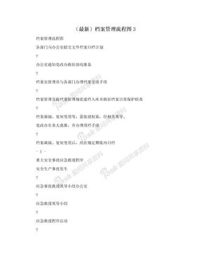 (最新)档案管理流程图3