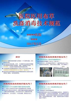 《医院医用织物洗涤消毒技术规范》培训教程PPT参考课件