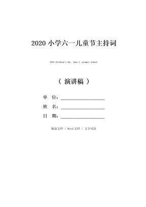 2020小学六一儿童节主持词_1