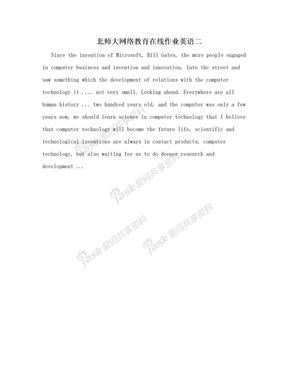 北师大网络教育在线作业英语二