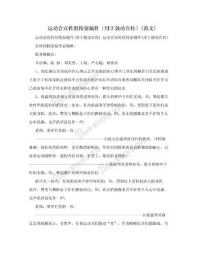 运动会宣传组特别稿件(用于鼓动宣传)(范文)