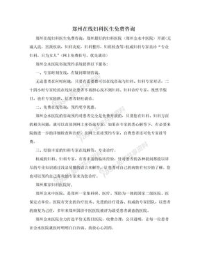 郑州在线妇科医生免费咨询