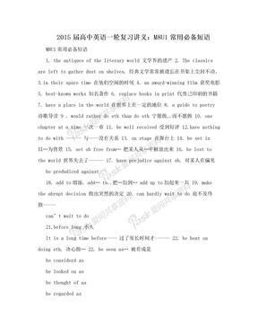2015届高中英语一轮复习讲义:M8U1常用必备短语