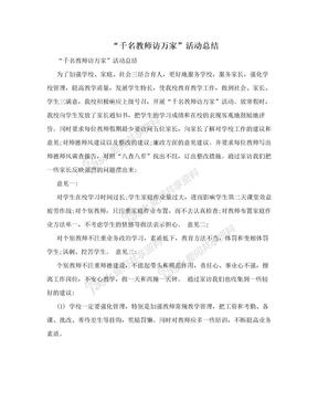 """""""千名教师访万家""""活动总结"""