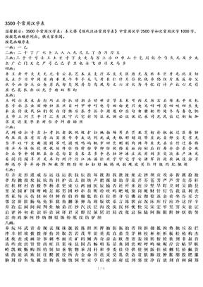 3500个常用汉字表