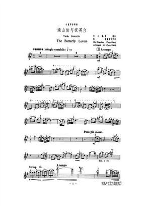 小提琴协奏曲《梁祝》谱