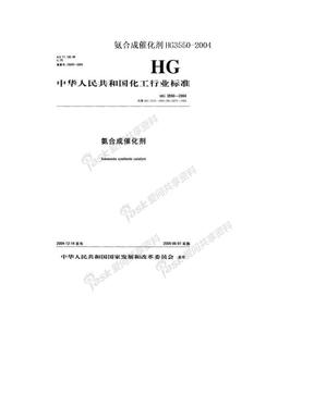 氨合成催化剂HG3550-2004