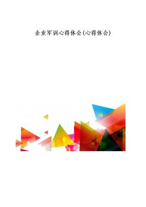 企业军训心得体会(心得体会)