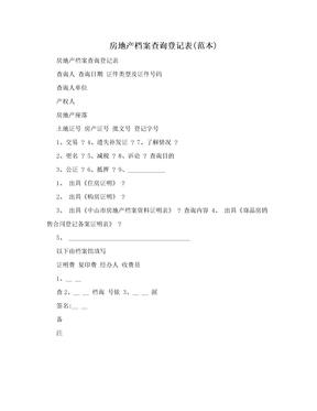 房地产档案查询登记表(范本)