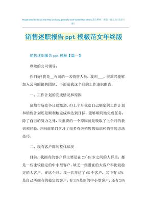 销售述职报告ppt模板范文年终版