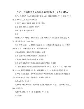 生产、经营所得个人所得税纳税申报表(A表)(精品)