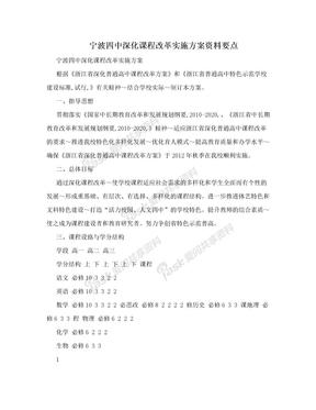 宁波四中深化课程改革实施方案资料要点
