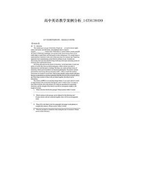 高中英语教学案例分析_1479138499