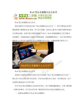 Win8笔记本摄像头怎么打开