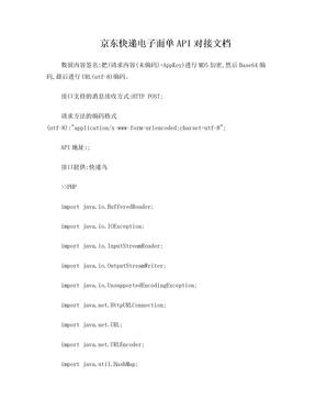 京东快递电子面单API对接文档