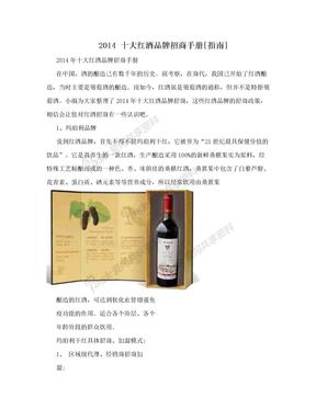 2014 十大红酒品牌招商手册[指南]