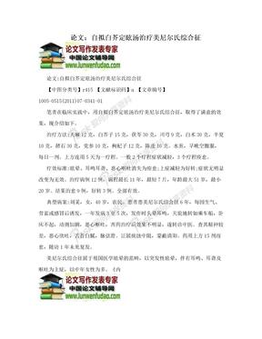 论文:自拟白芥定眩汤治疗美尼尔氏综合征