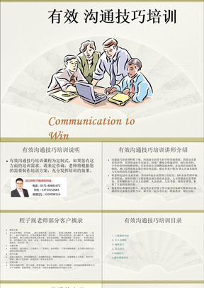 有效沟通技巧培训ppt课件