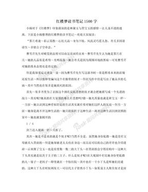 红楼梦读书笔记1500字