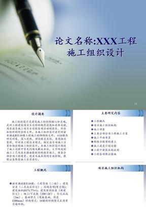 XXX工程施工组织设计毕业答辩ppt课件