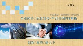 公司及产品介绍企业宣传画册ppt模板精编版.pptx