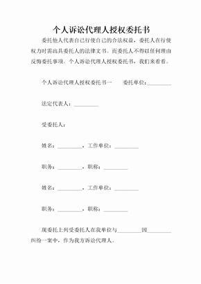 个人诉讼代理人授权委托书文档