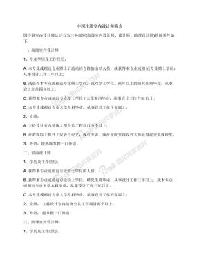 中国注册室内设计师简介