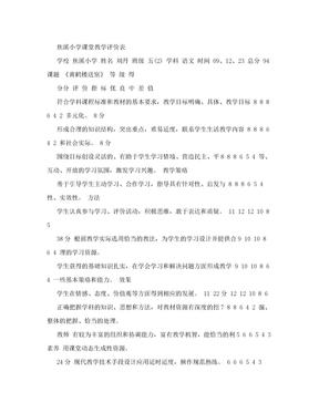 焦溪小学课堂教学评价表