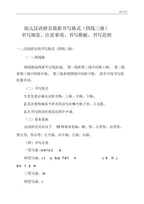 幼儿汉语拼音最新书写格式(四线三格)书写规范、注意事项、书写模板、书写范例_2179