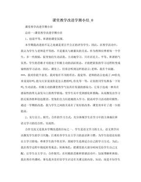 课堂教学改进学期小结_0