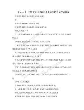 【word】 宁夏开发建设项目水土流失防治情况及经验