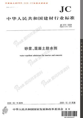 砂浆、混凝土防水剂JC+474-2008