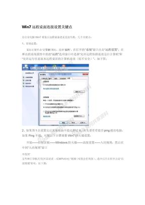 Win7远程桌面连接设置关键点