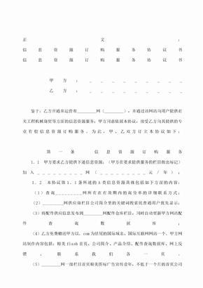 信息资源订购服务协议书范本.docx