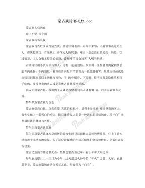 蒙古族待客礼仪.doc