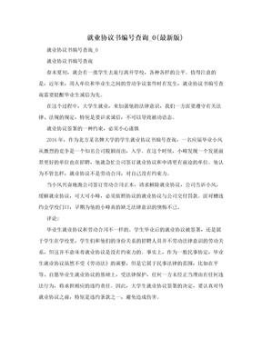 就业协议书编号查询_0(最新版)