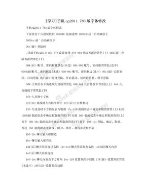 [学习]手机qq2011  783版字体修改