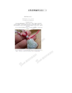 玉坠挂绳编织方法(二)