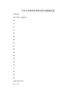 中山大学教学改革研究项目进展情况表