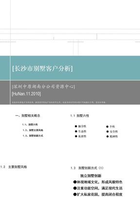 长沙市别墅客户研究