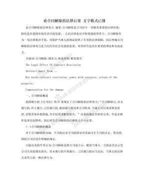 论合同解除的法律后果   文字格式已排