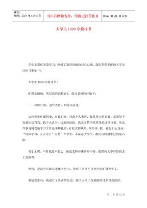 大学生1000字检讨书