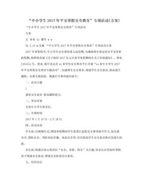 """""""中小学生2017年平安寒假安全教育""""专项活动[方案]"""