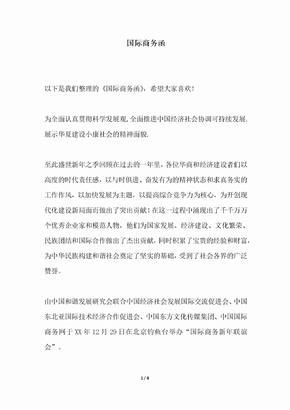 2018年国际商务函