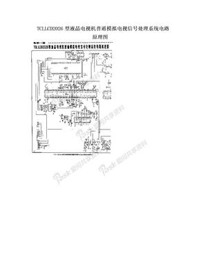 TCLLCD2026型液晶电视机普遁模拟电视信号处理系统电路原理图