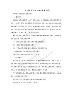 永兴农机农民专业合作社简介