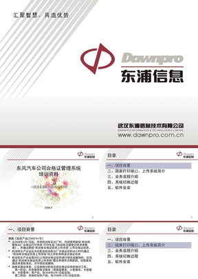 xx汽车公司合格证管理系统