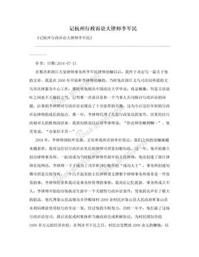 记杭州行政诉讼大律师李军民