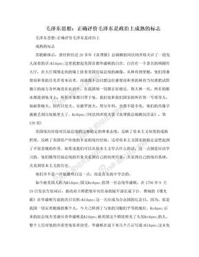 毛泽东思想:正确评价毛泽东是政治上成熟的标志