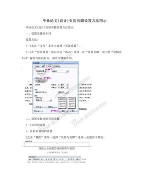 毕业论文(设计)页眉页脚设置方法图示